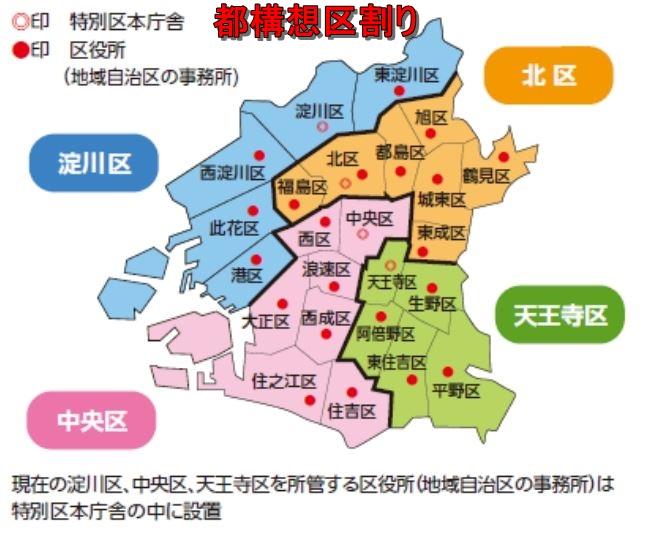 大阪都構想区割りの図