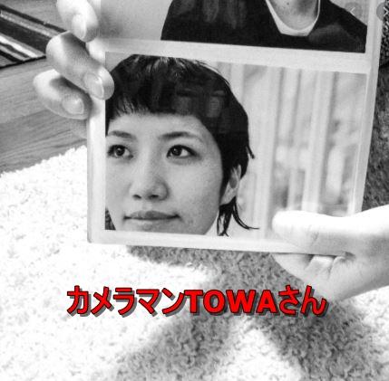 カメラマンのTOWAさん