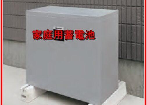 家庭用蓄電池の写真