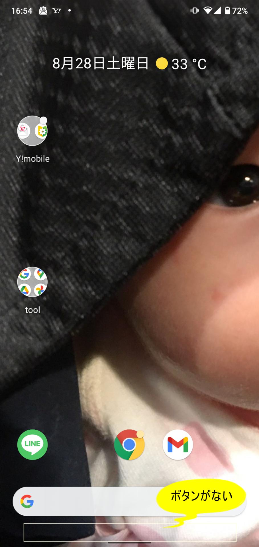 AndroidOneS8の初期画面