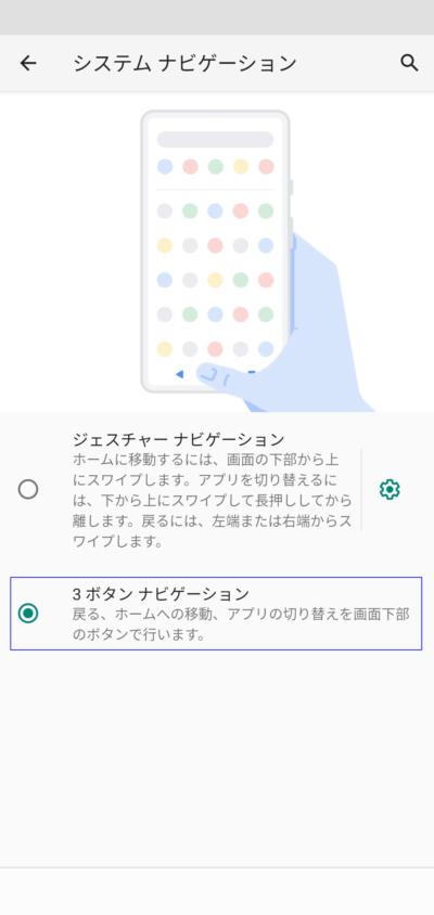 AndroidOneS8の設定画面