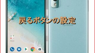 AndroidOneS8の写真
