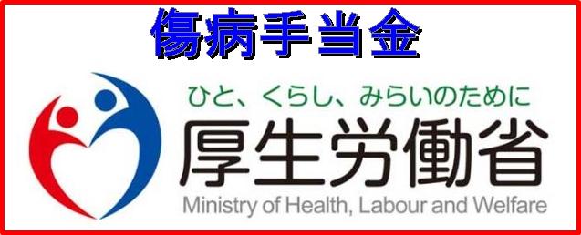 傷病手当金のロゴ
